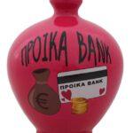 """Κουμπαράς πήλινος ροζ """"Προίκα Bank"""" - 1"""