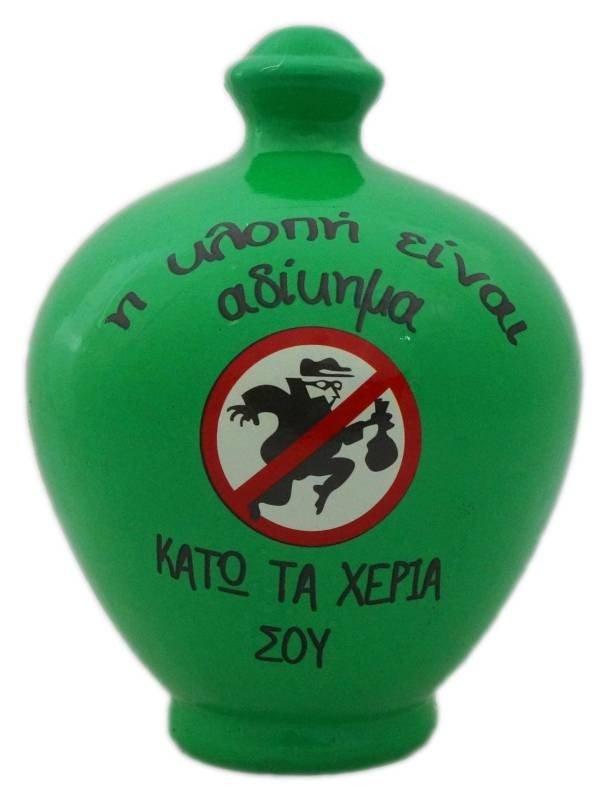 """Κουμπαράς πήλινος πράσινος """"Η κλοπή είναι αδίκημα"""" - 1"""