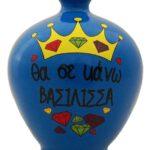 """Κουμπαράς πήλινος μπλε """"Θα σε κάνω Βασίλισσα"""""""