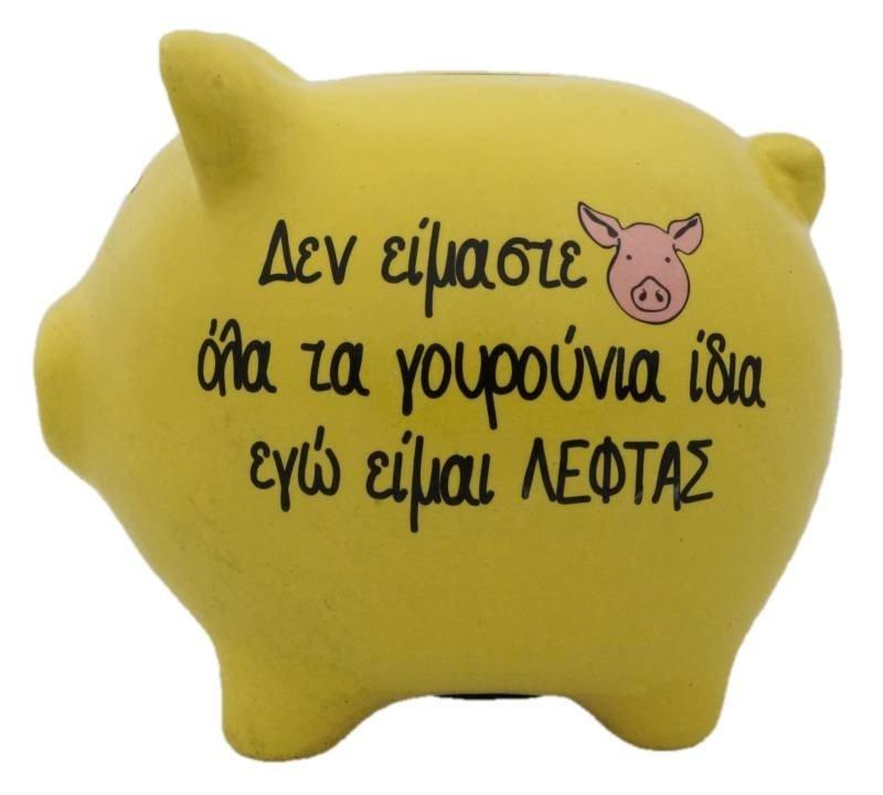 """Κουμπαράς γουρουνάκι, κίτρινος """"Δεν είμαστε όλα τα γουρούνια ίδια, εγώ είμαι λεφτάς"""""""